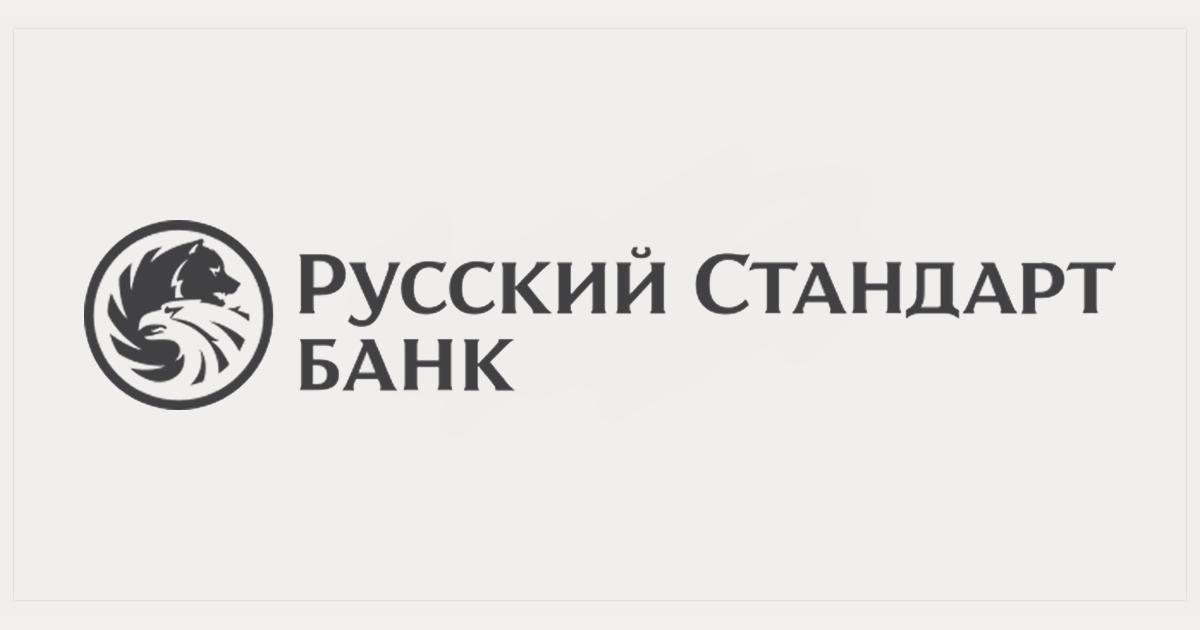 Русский стандарт каменск-уральский телефон