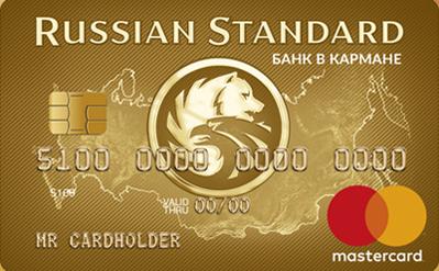 русский стандарт одобряет ли кредит