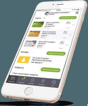 скачать приложение банк русский стандарт онлайн бесплатно займы в перми срочно