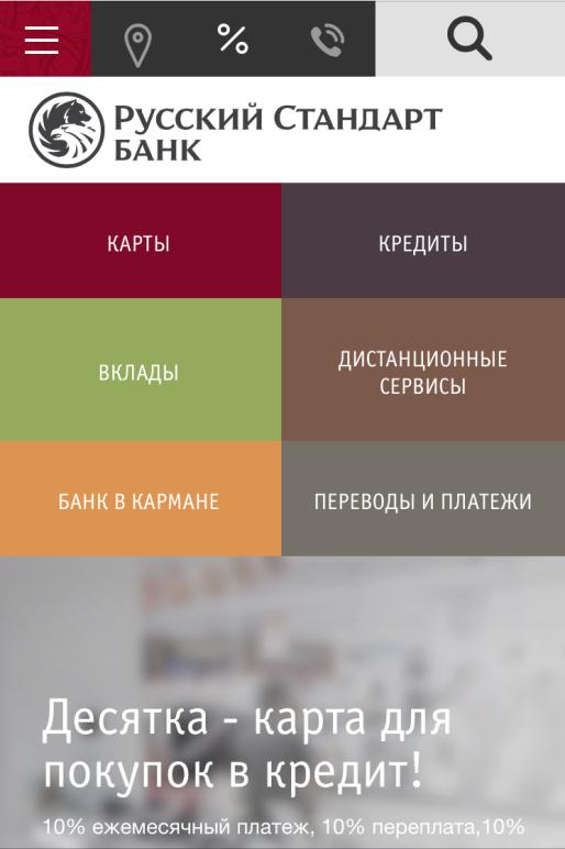 Русский стандарт банк кредит наличными калькулятор