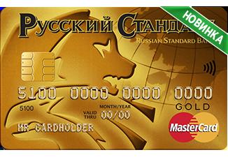 Банки кредит в день обращения