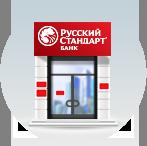Способы погашения кредита Банка Русский Стандарт