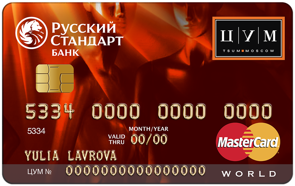 ЦУМ World MasterCard Card