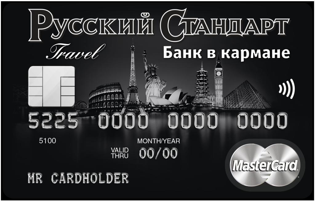 Дебетовые карты Банка Русский Стандарт, Заказать дебетовую карту онлайн
