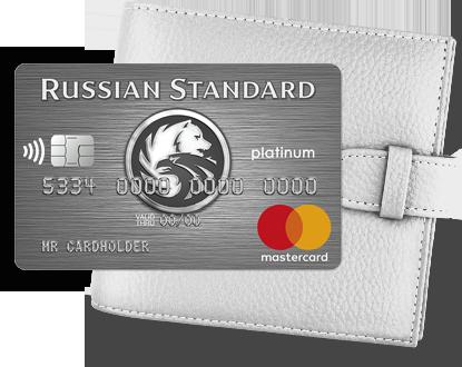 Кредит русский стандарт онлайн заявка на кредит на карту за 5