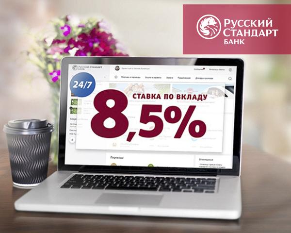 Вклад пенсионный в русском стандарте сегодня какой размер минимальной пенсии по белгородской области