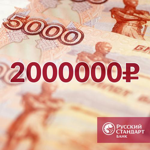 кредит наличными до миллиона рублей