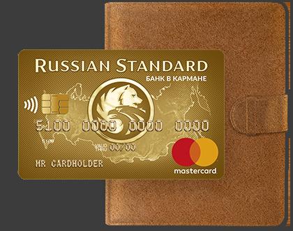 MasterCard Gold от «Русского стандарта»
