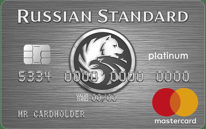 Как получить карту в банке русский стандарт в перми где получить диагностическую карту автомобиля в саратове