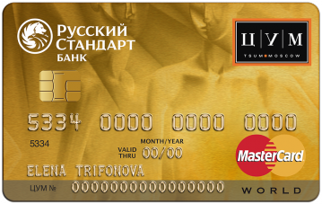 ЦУМ Premium World MasterCard Card
