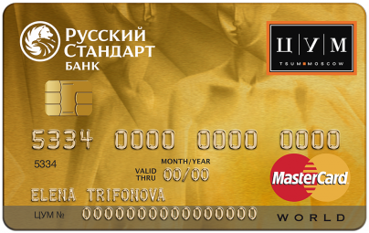 Банковская карта - ЦУМ Premium World MasterCard Card - Русский Стандарт Банк