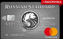 Русский стандарт кэшбэк известно что cost 9 41 3п 2