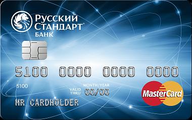 Получить кредитную карту онлайн русский стандарт потребительский кредит в росии онлайн