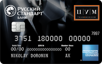 Банковская карта - ЦУМ American Express Exclusive Card - Русский Стандарт Банк