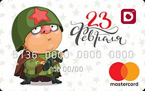 Вышла новая серия подарочных карт Банка Русский Стандарт ко Дню Защитника Отечества