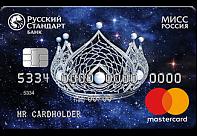 5. Банк Русский Стандарт, карта «Мисс Россия»